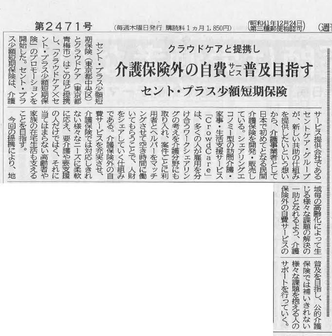 病院新聞 2017年8月10日号