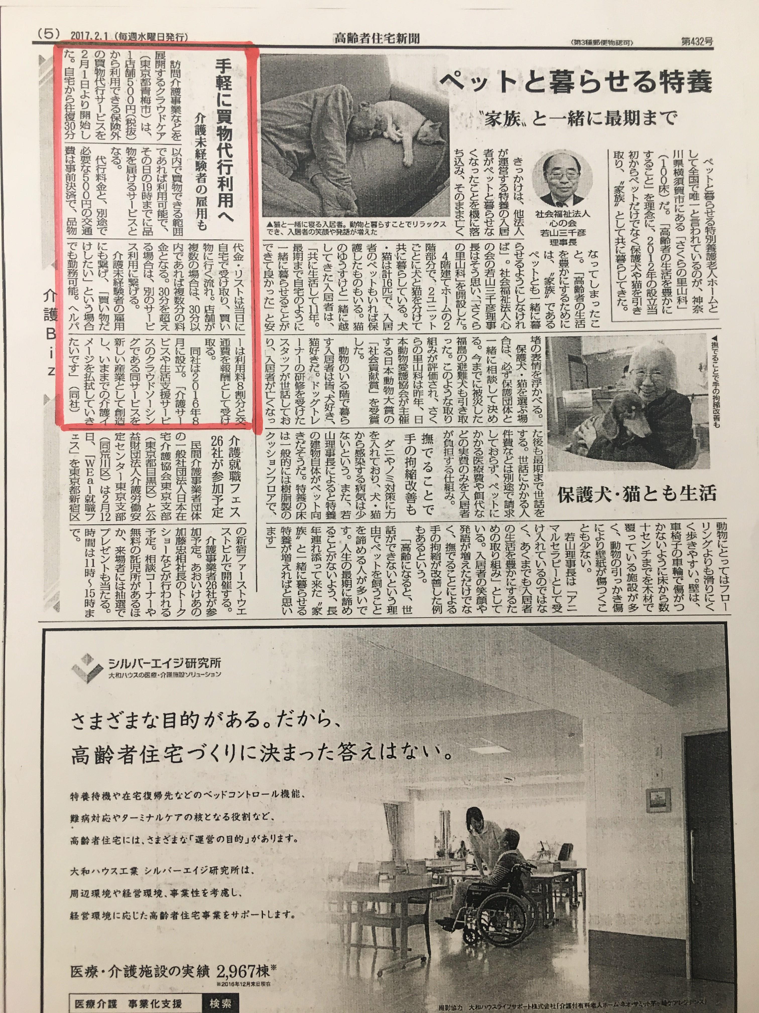 高齢者住宅新聞 2月1日号