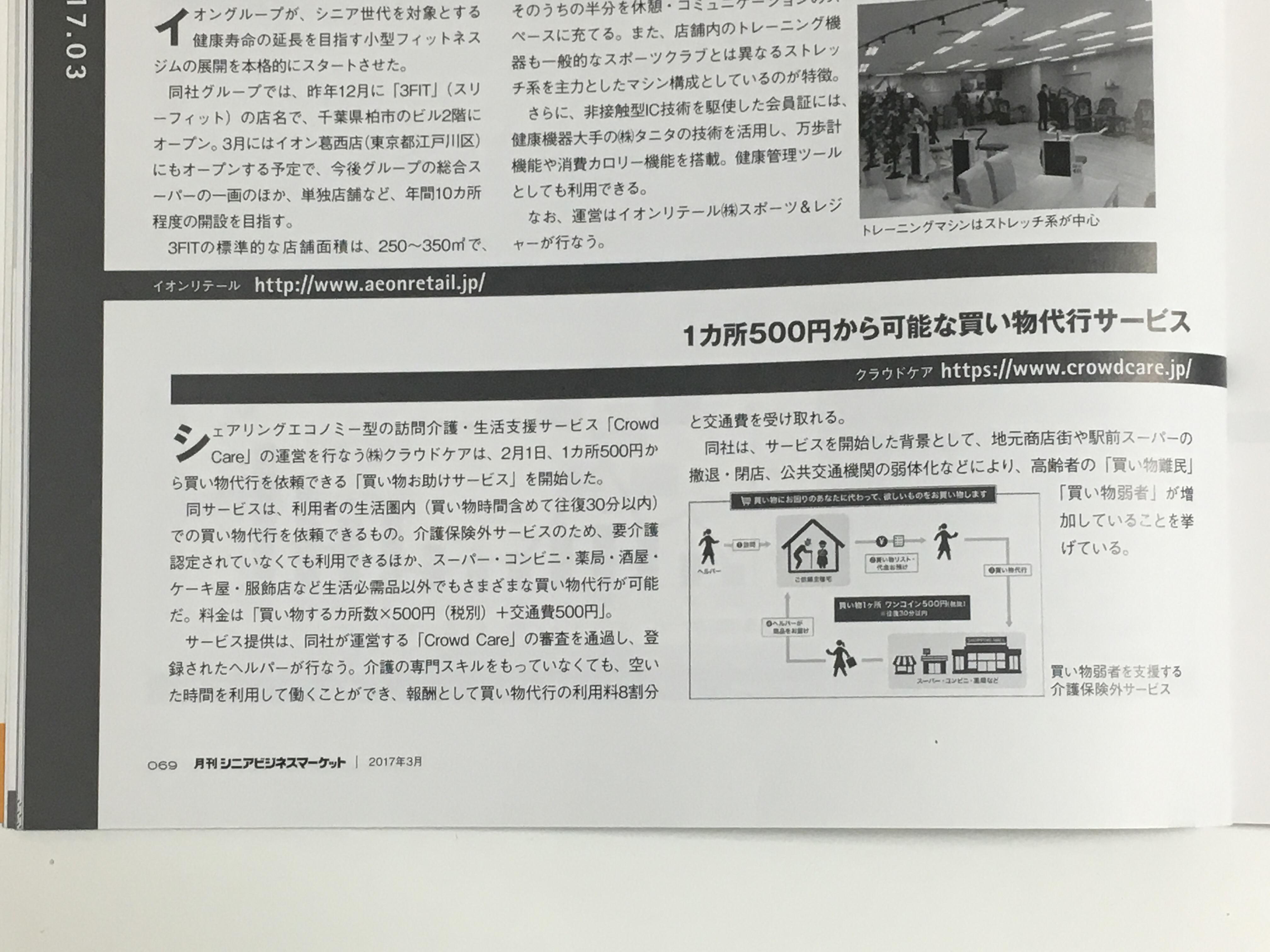 月刊シニアビジネスマーケット2017年3月号
