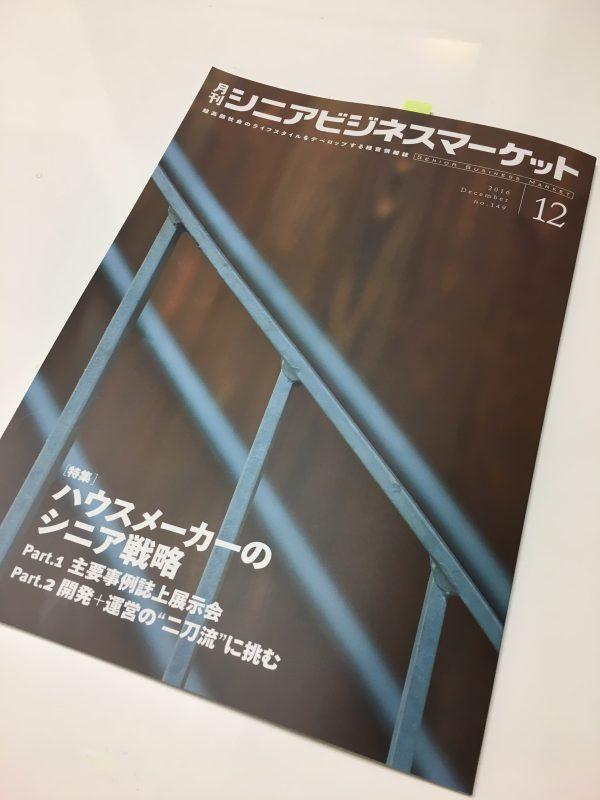 月刊シニアビジネスマーケット2016年12月号