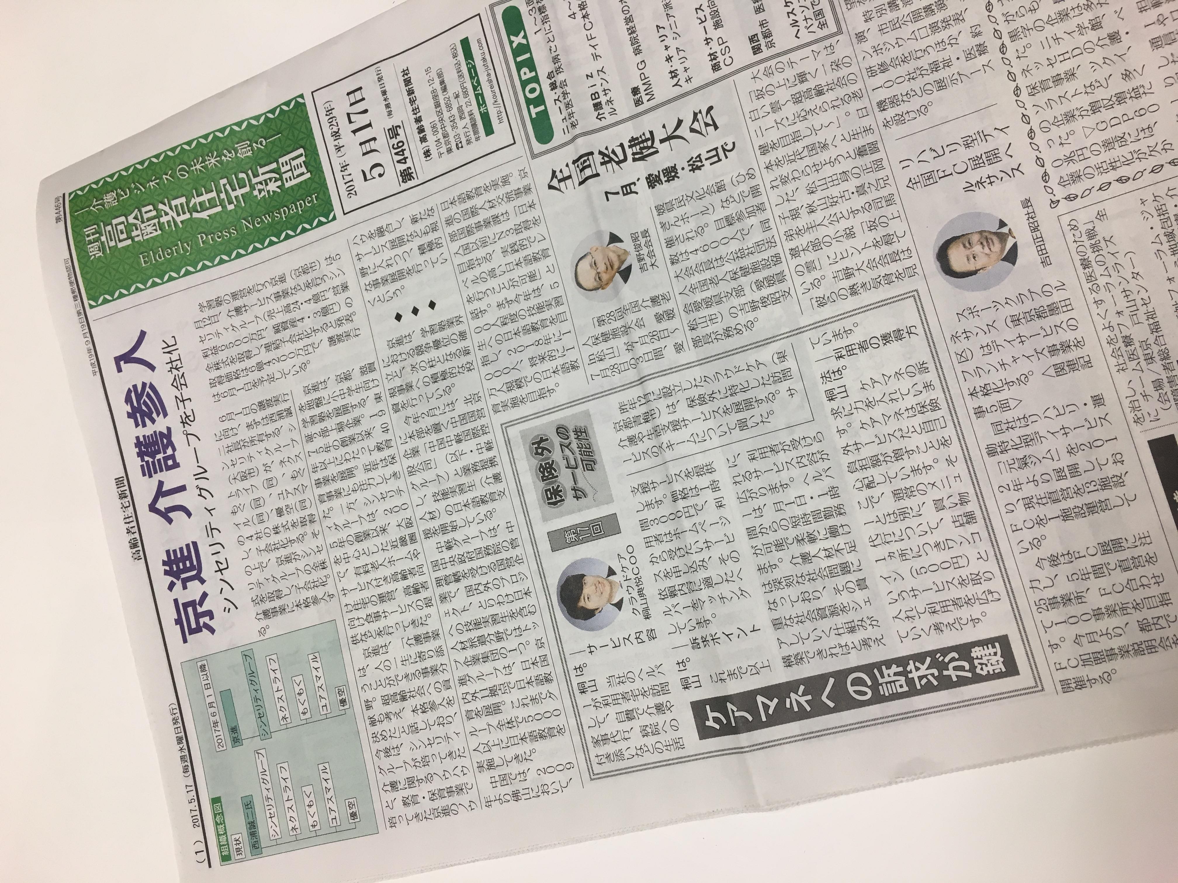 高齢者住宅新聞5月17日号