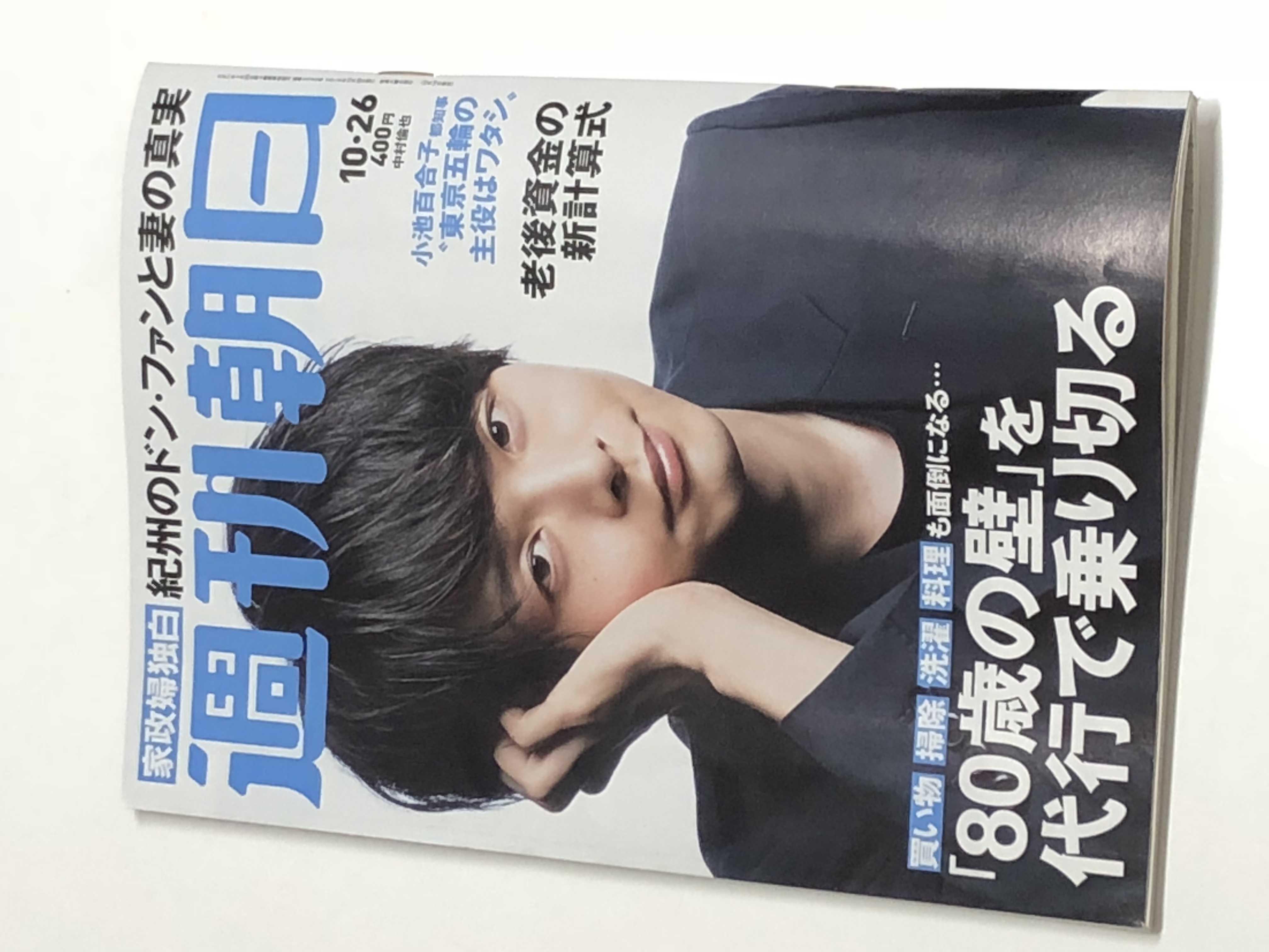 週刊朝日 2018年10月26日号