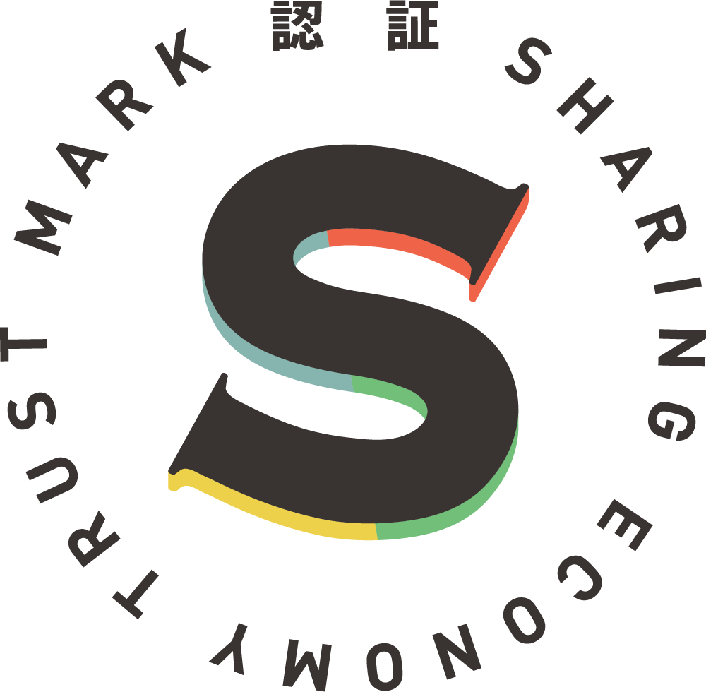 シェアリングエコノミー認証マーク