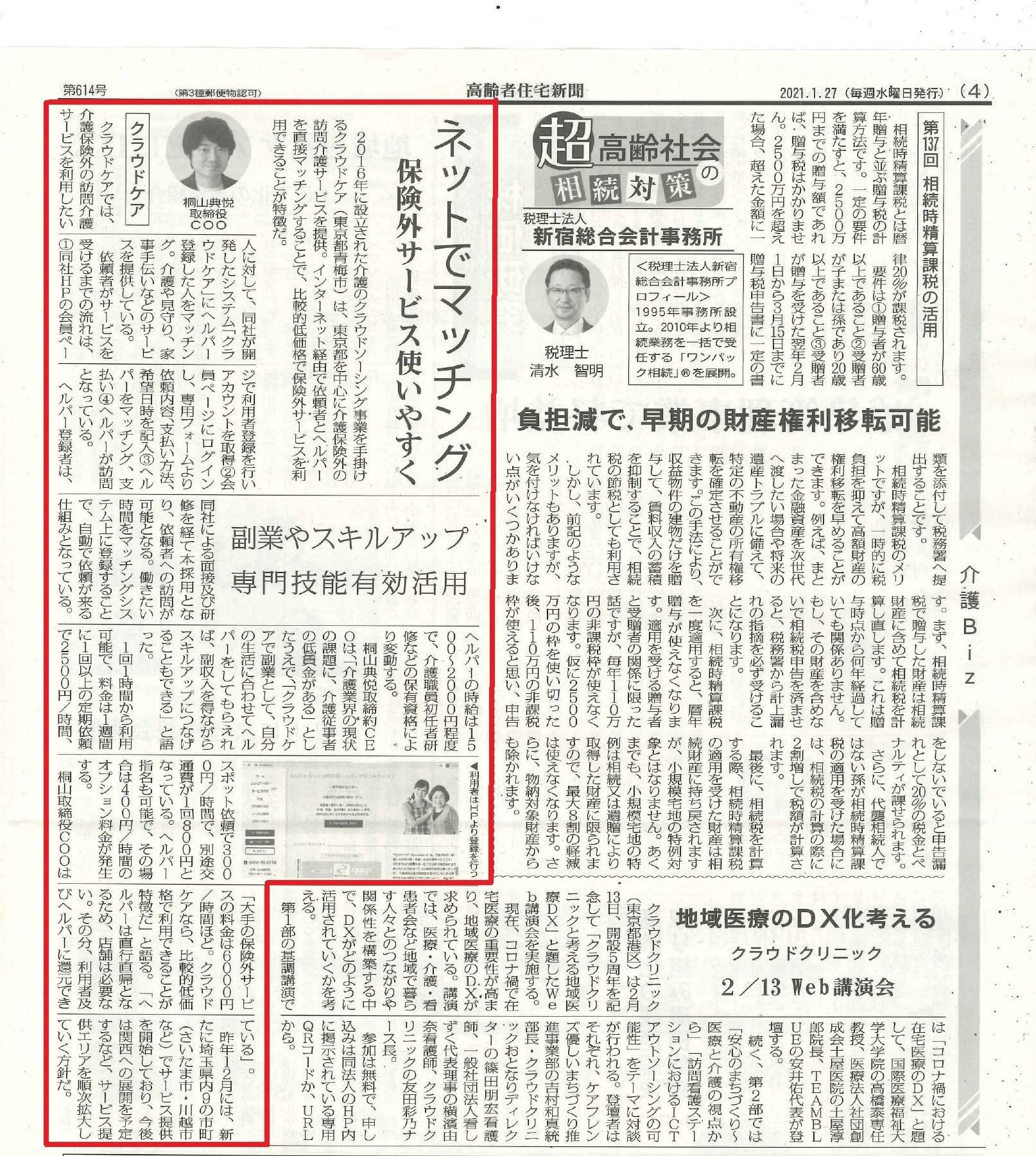高齢者住宅新聞 2021年1月27日号 4面