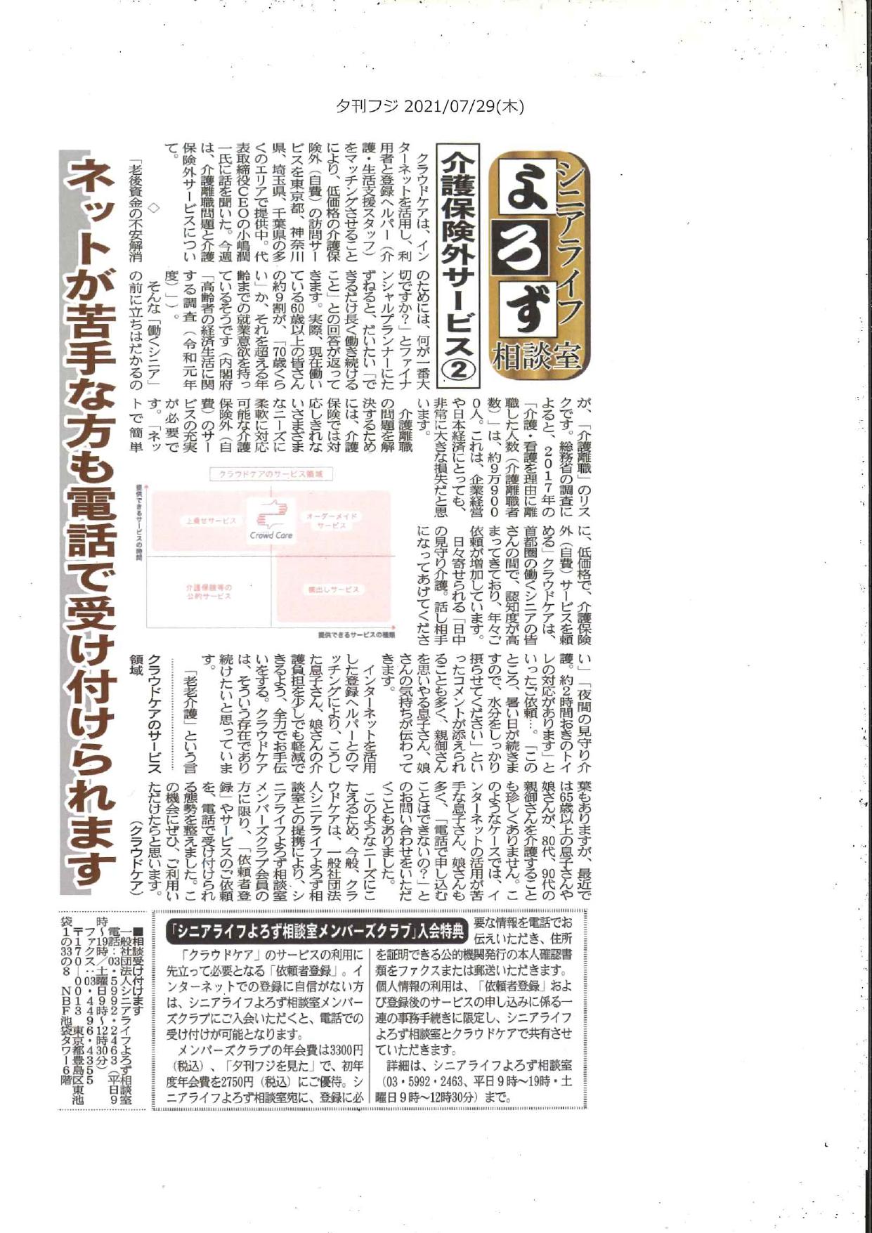 夕刊フジ2021年7月29日号