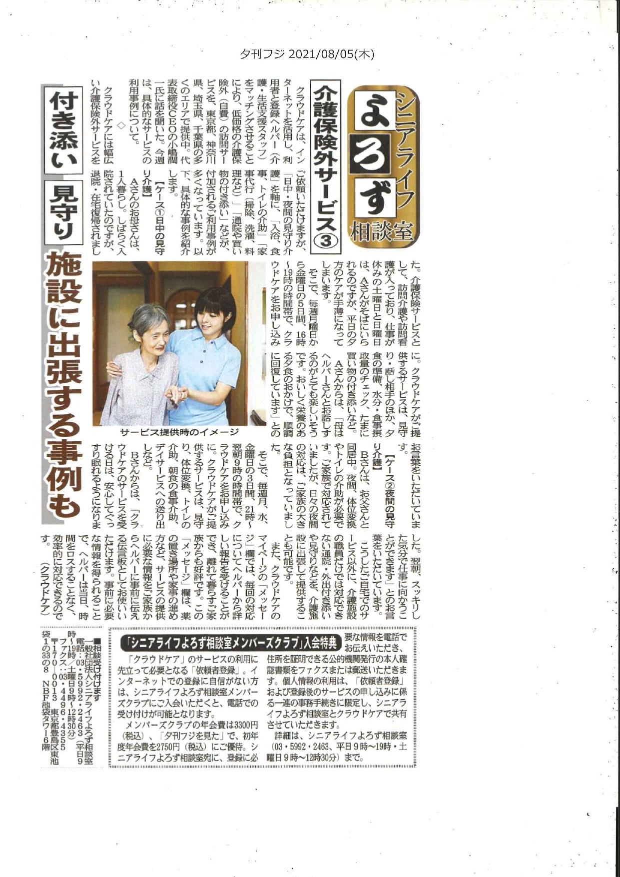 夕刊フジ2021年8月5日号